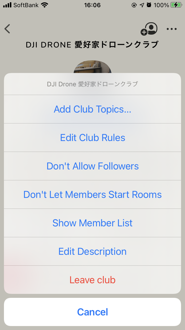 Clubhouse クラブハウス クラブ設定方法
