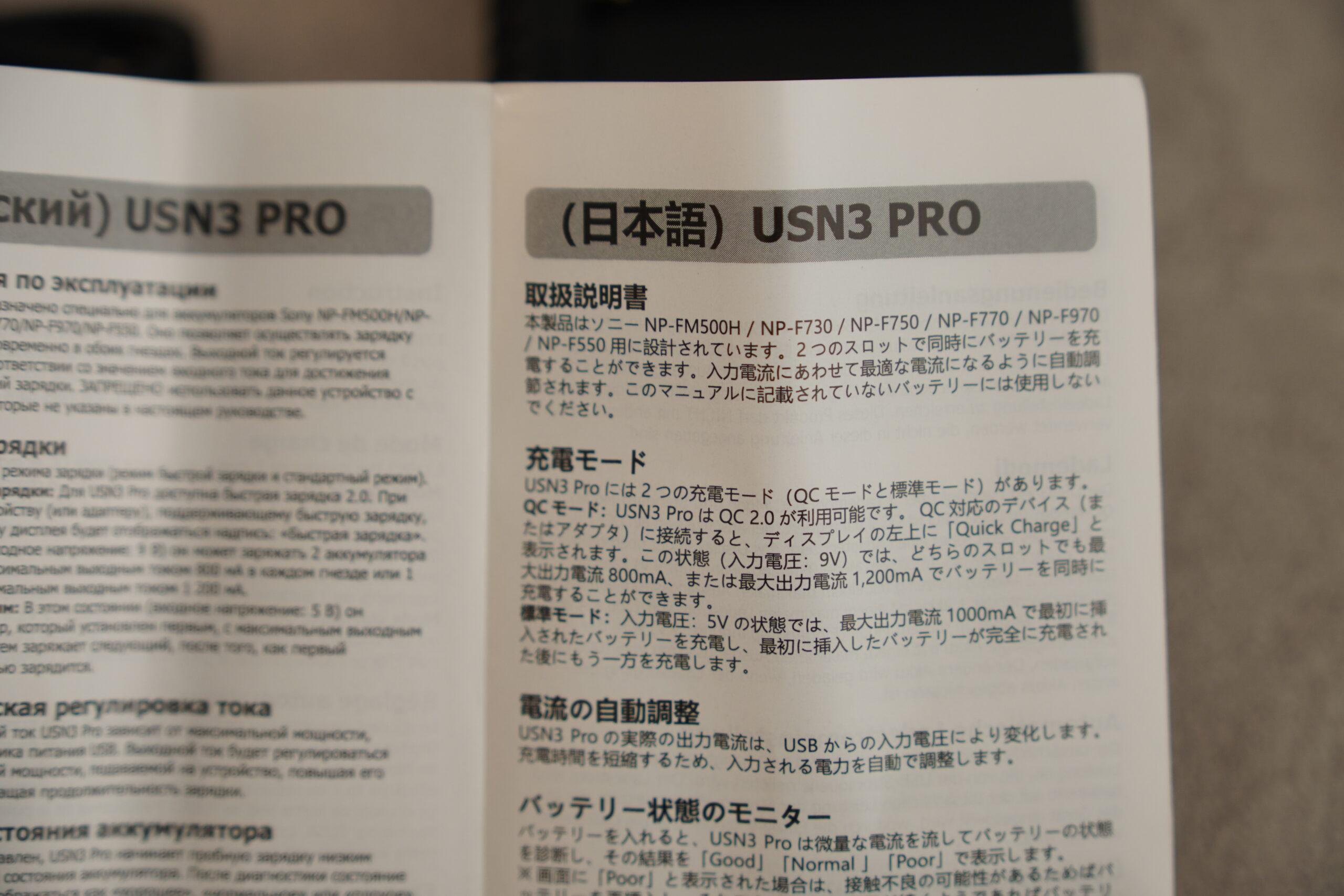 NITECORE USN3 PRO 取扱説明書
