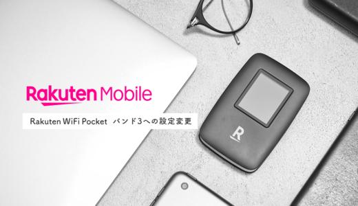 楽天モバイル「Rakuten WiFi Pocket」の使用する周波数帯をバンド3に設定する方法を解説