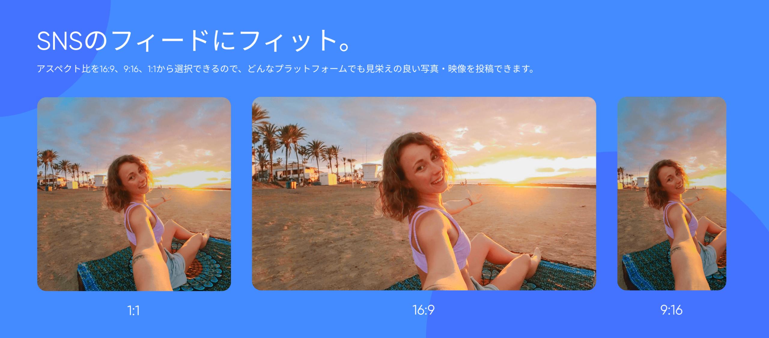 SNSに合わせた画角撮影 Insta360 GO 2