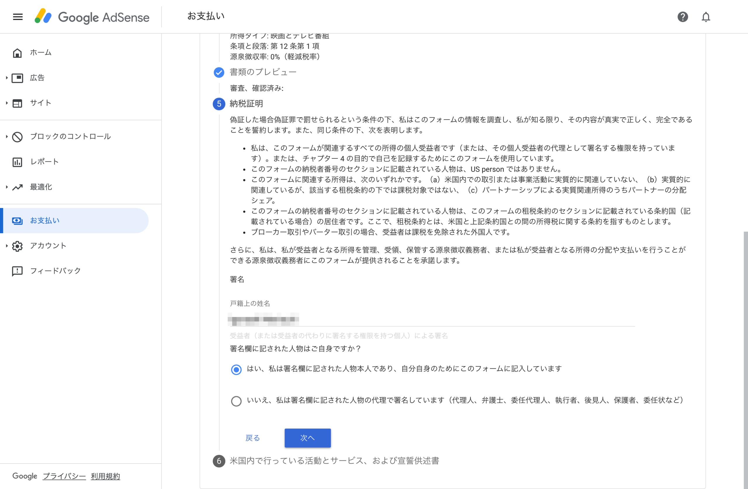AdSense(アドセンス) 税務情報提出 方法