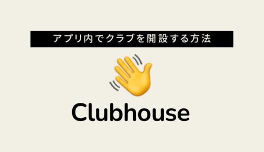 Clubhouseでアプリ上からグループ「Club(クラブ)」を作成する方法と注意点を解説