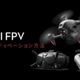 DJI FPV アクティベーション方法