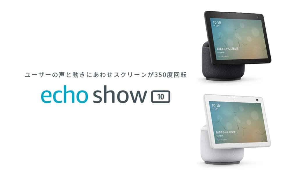 第3世代 Echo Show 10