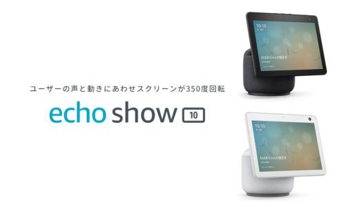 アマゾンからディスプレイが左右に350度回転する新型 Echo show 10が予約販売開始