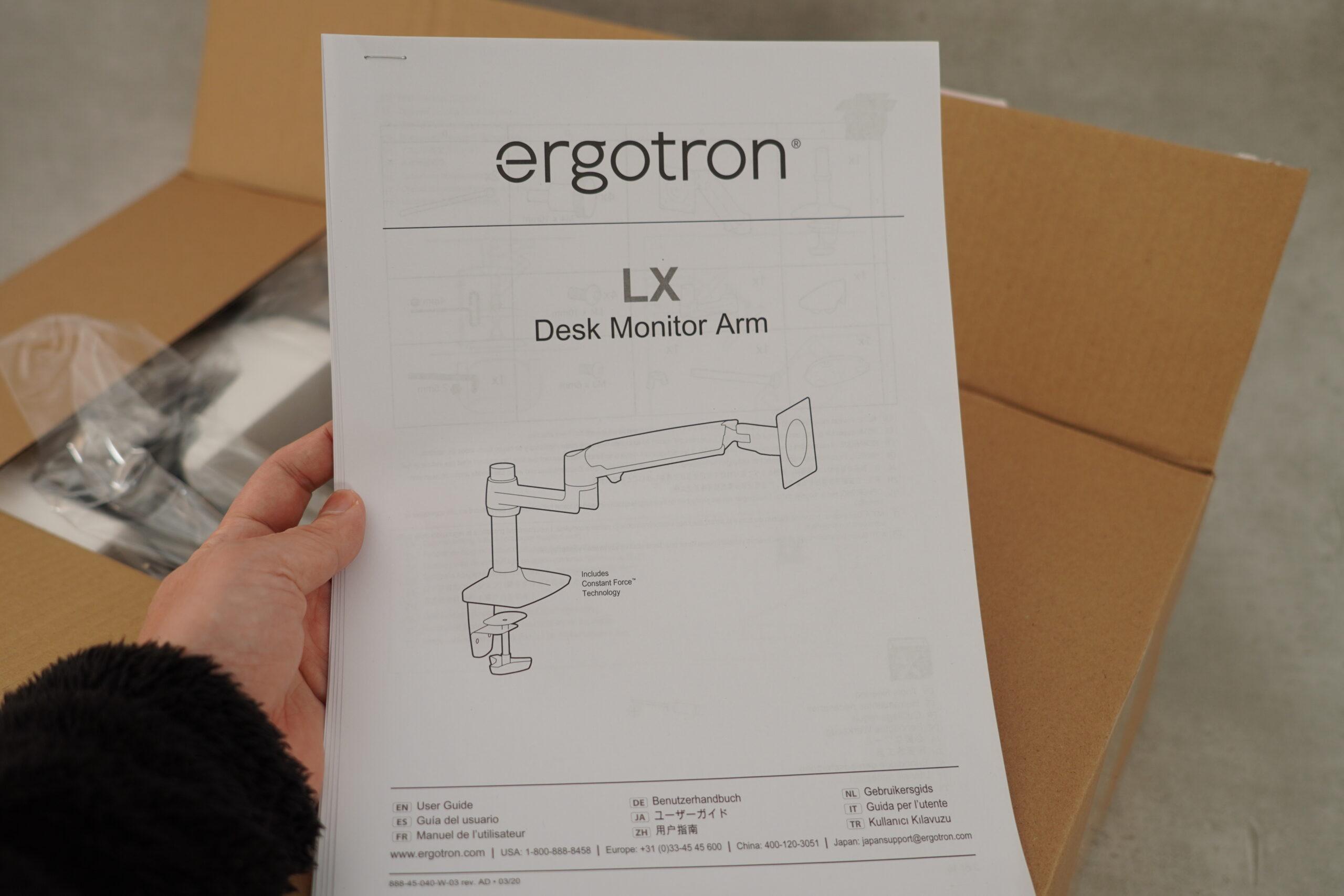 ERGOTRON(エルゴトロン)LX モニターアーム レビュー