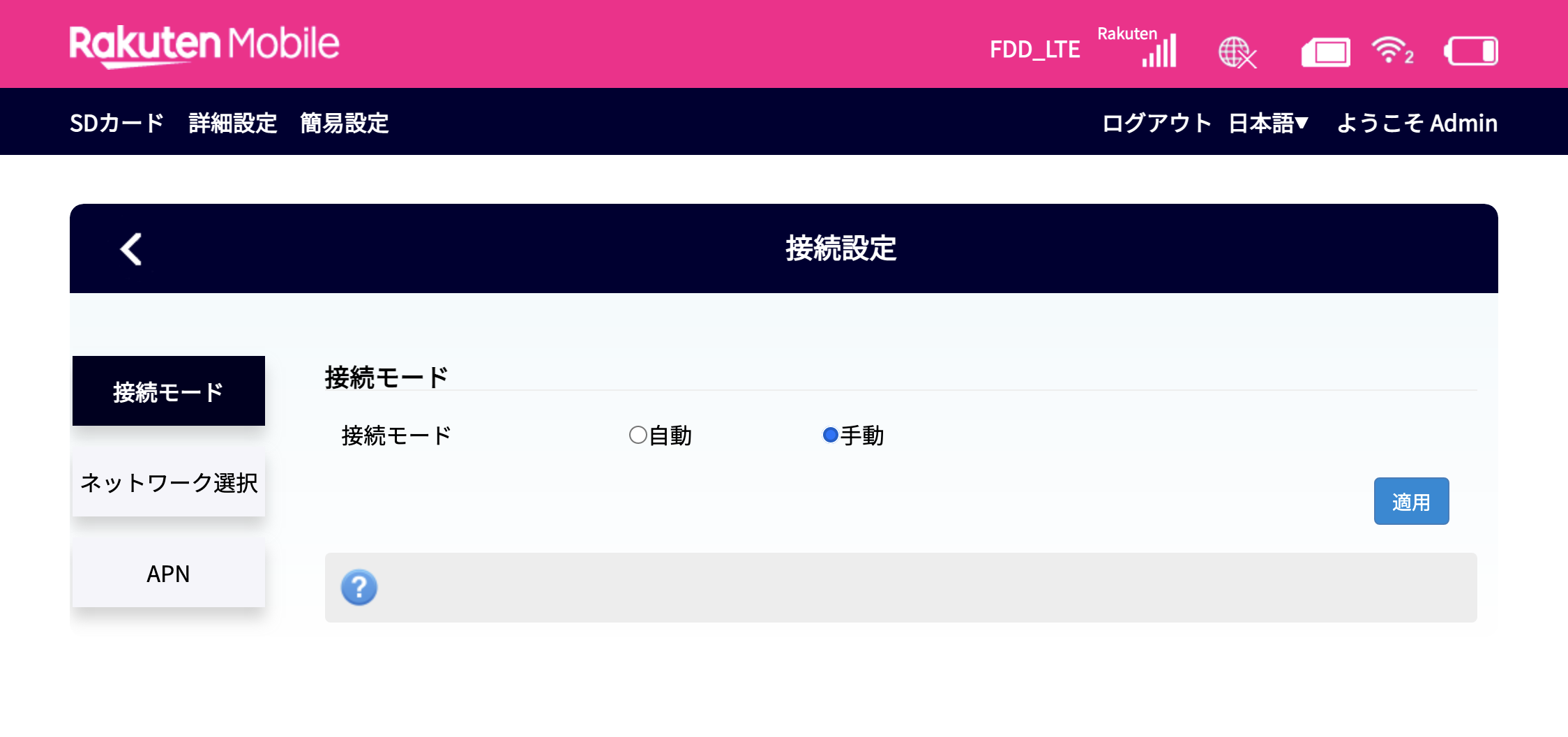 Rakuten WiFi Pocket バンド3へ変更