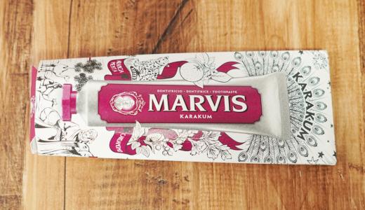 芸能人も愛用!イタリア発の歯磨き粉「MARVIS(マービス)」を使ったらお口の中が幸せに