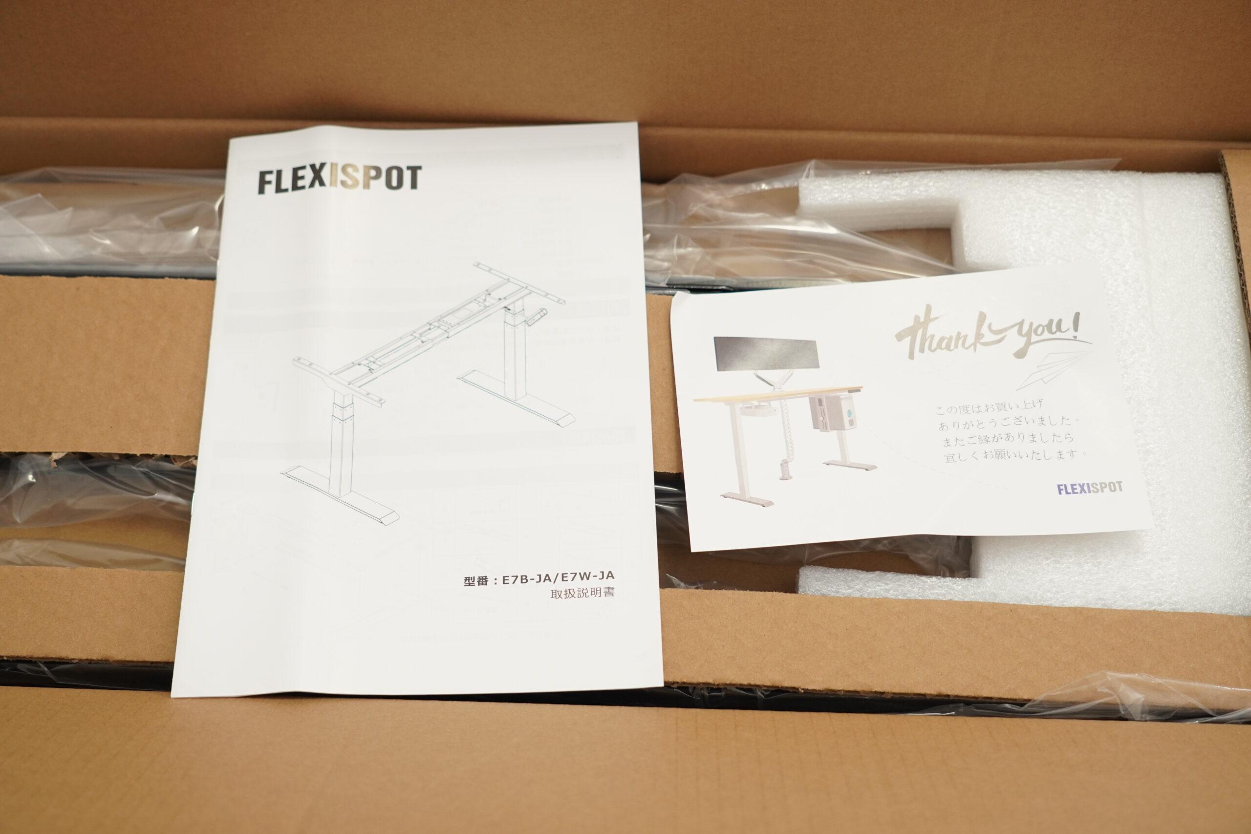 E7 flexispot 組立方法