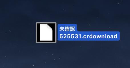 .crdownload ファイル