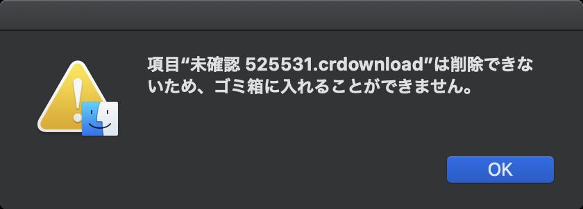 .crdownload ファイル 削除できない