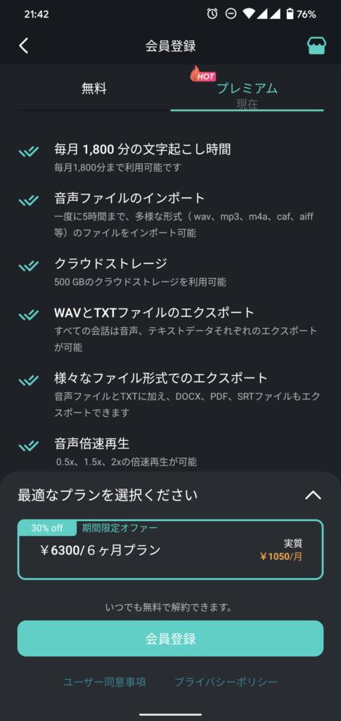 Langogo Mini アプリ Notta