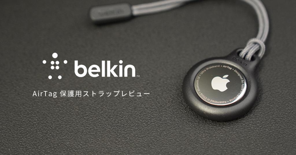Belkin AirTag用ストラップ付きセキュアホルダー レビュー