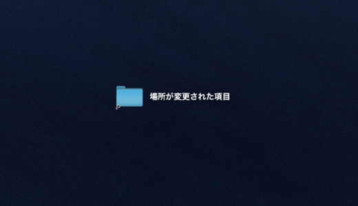 Mac 場所が変更された項目