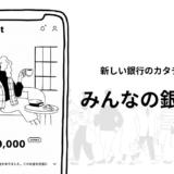 スマホで完結の「みんなの銀行」シンプルなUIアプリ!いまなら登録で1000円プレゼント中