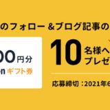 【プレゼント企画第2弾】 Amazonギフト券1000円を10名様にプレゼント