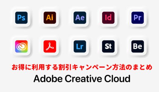 Adobe 割引キャンペーン まとめ