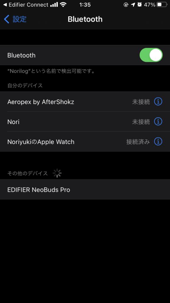 edifier neobuds pro イヤホン Bluetooth 接続