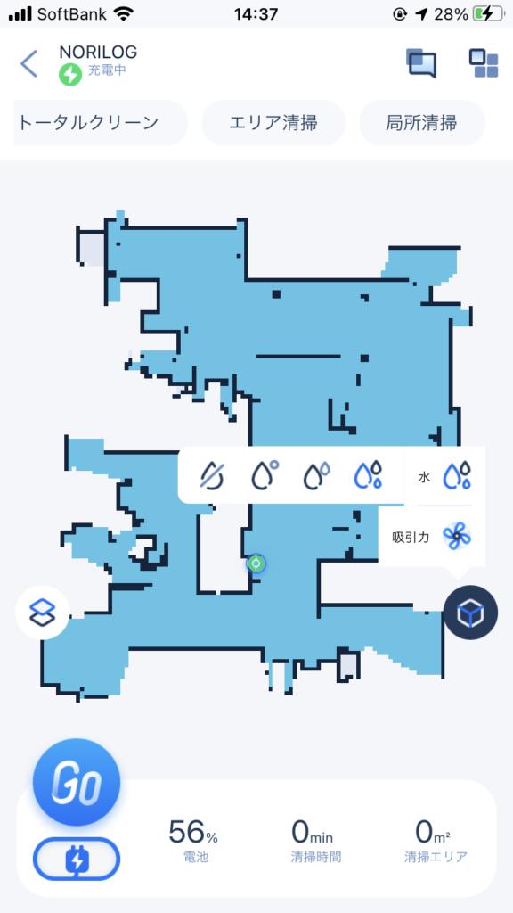 neabot(ネアボット)NoMo Q11 全自動ロボット掃除機 アプリ設定