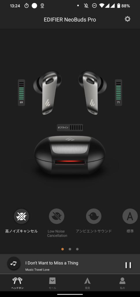 edifier neobuds pro イヤホン レビュー アプリ設定 Android