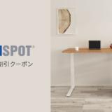FLEXISPOT E7 割引 クーポンコード