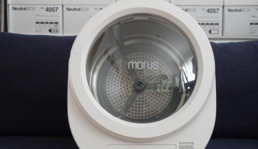 超小型乾燥機 Morus Zero レビュー