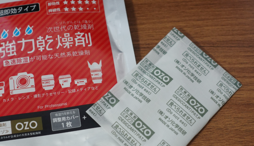 ozo 強力乾燥剤 レビュー