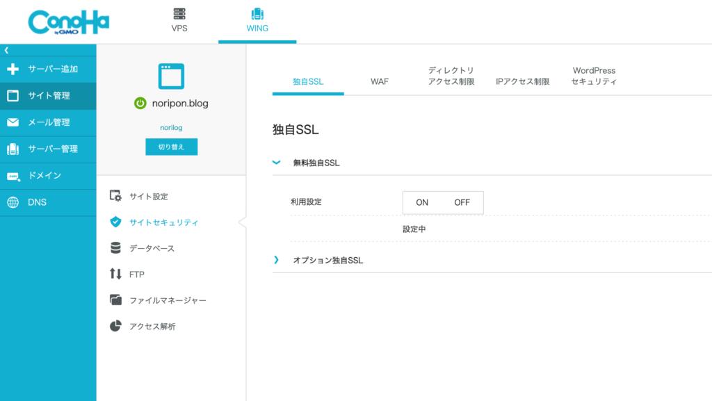 ConoHa 無料独自SSL設定画面