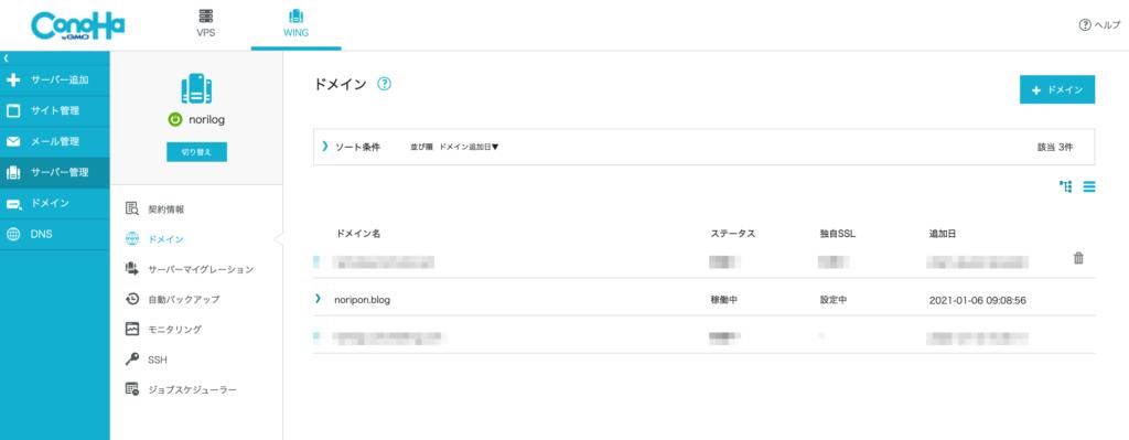 無料独自SSL 設定中
