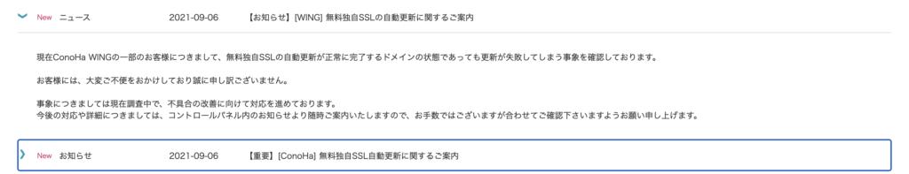 Conoha SSL証明書 更新できない