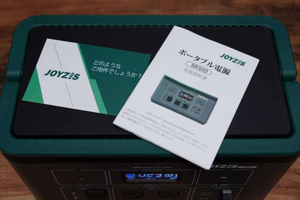 Joyzis 500W ポータブル電源 BR500 レビュー