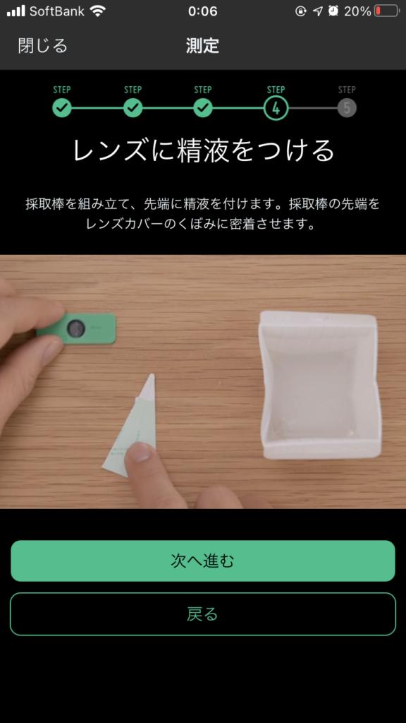 精子セルフチェック seem(シーム)レビュー 測定チケット