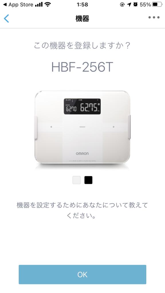 Omron HBF-256T 体重体組成計 レビュー 初期設定 アプリ設定