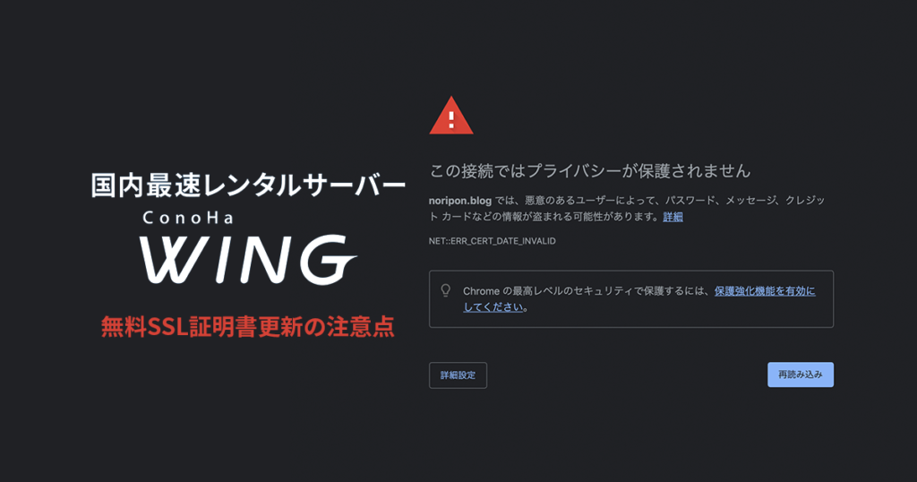 conoha wing 無料SSL更新 注意点