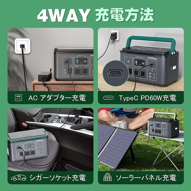 Joyzis 500W ポータブル電源 BR500 レビュー 充電方法