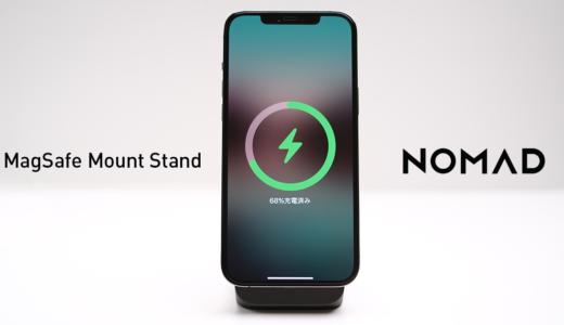 【レビュー】 NOMAD MagSafe Mount Stand ミニマルデザインで重厚感溢れるiPhone 12用充電スタンド