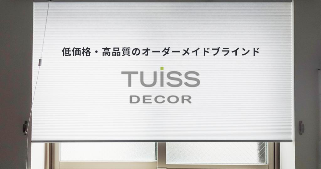 TUISS DECOR(チューイッシュデコア)ハニカムシェード レビュー