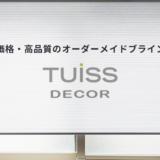 【レビュー】Tuiss Décor 高品質・低価格で窓枠ぴったりのフルオーダーメイドブラインドが作れるぞ!