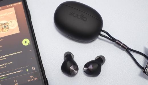 【レビュー】Sudio T2 北欧デザインと機能性を備えたANC搭載完全ワイヤレスイヤホン